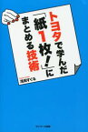 トヨタで学んだ「紙1枚!」にまとめる技術【電子書籍】[ 浅田すぐる ]
