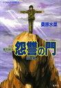 炎の蜃気楼28 怨讐の門(破壤編)【電子書籍】[ 桑原水菜 ]