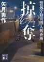 ACT3 掠奪 警視庁特別潜入捜査班【電子書籍】[ 矢月秀作 ]