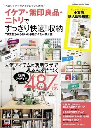 イケア・無印良品・ニトリですっきり快適!収納【電子書籍】...:rakutenkobo-ebooks:13737840