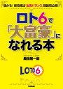 ロト6で「大富豪」になれる本【電子書籍】[ 奥田隆一郎 ]