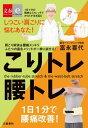 こりトレ腰トレ【文春e-Books】【電...