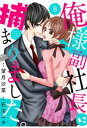 comic Berry's俺様副社長に捕まりました。8巻【電子書籍】[ 望月沙菜 ]