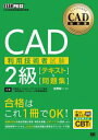 CAD教科書 CAD利用技術者試験 2級 [テキスト]&[問題集]【電子書籍】[ 吉野彰一 ]
