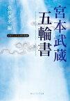 宮本武蔵「五輪書」 ビギナーズ 日本の思想【電子書籍】[ 宮本 武蔵 ]