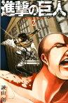 進撃の巨人 attack on titan2巻【電子書籍】[ 諫山創 ]