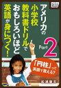 アメリカの小学校教科書ドリルでおもしろいほど英語が身につく! Part 2【電子書籍】[ 松浦庸夫 ]