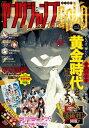 週刊ヤングジャンプ増刊 ヤングジャンプGOLD vol.1【電子書籍】[ ヤングジャンプ編集部 ]