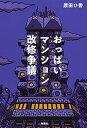 おっぱいマンション改修争議【電子書籍】 原田ひ香