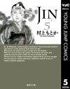 JINー仁ー 5【電子書籍】[ 村上もとか ]