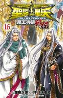 聖闘士星矢THELOSTCANVAS冥王神話外伝16