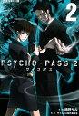 PSYCHO-PASS サイコパス 2 / 2【電子書籍】[...