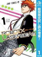 ROBOT×LASERBEAM【期間限定試し読み増量】 1