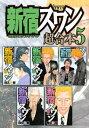 新宿スワン 超合本版5巻【電子書籍】 和久井健
