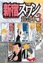 新宿スワン 超合本版3巻【電子書籍】 和久井健