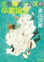 三毛猫ホームズの卒業論文【電子書籍】[ 赤川 次郎 ]