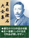 夏目漱石大全集【電子書籍】[ 夏目漱石 ]
