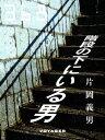 階段の下にいる男【電子書籍】[ ...