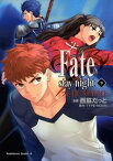 Fate/stay night(9)【電子書籍】[ 西脇 だっと ]