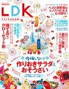 LDK (エル・ディー・ケー) 2015年 9月号【電子書籍】[ LDK編集部 ]