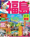 まっぷる 福島 会津・磐梯'18【電子書籍】[ 昭文社 ]