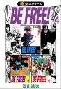 【極!合本シリーズ】BE FREE! 4巻【電子書籍】[ 江川達也 ]