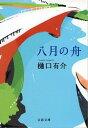 八月の舟 【電子書籍】[ 樋口有介 ]