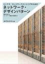 インフラ/ネットワークエンジニアのためのネットワーク・デザインパターン実務で使えるネットワーク構成の最適解27【電子書籍】[ みやた ひろし ]
