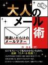 大人のメール術 間違いだらけのメールマナー【電子書籍】[ 芥 真木 ]