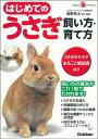 はじめてのうさぎ 飼い方・育て方【電子書籍】