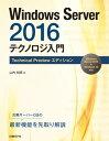 Windows Server 2016 テクノロジ入門 Technical Preview エディション【電子書籍】[ 山内和朗 ]