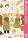 Bread&Butter 3【電子書籍】[ 芦原妃名子 ]