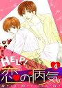 HELP!恋の病気〜身代わりに抱かれてもお前が好き〜(4)【電子書籍】[ くればやし月子 ]