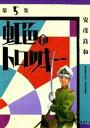 虹色のトロツキー (5)【電子書籍】[ 安彦良和 ]