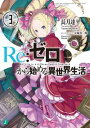 Re:ゼロから始める異世界生活 3【電子書籍】[ 長月 達平 ]