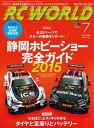 RC WORLD 2015年7月号 No.235【電子書籍】
