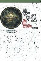 守り人シリーズ電子版6.神の守り人下帰還編