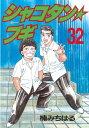 シャコタン★ブギ(32)【電子書籍】[ 楠みちはる ]