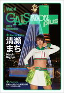 GALS PARADISE plus Vol.04 2015 December