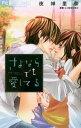 さよならでも愛してる【電子書籍】[ ニコ(読)ゅり太(C) ]
