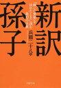 新訳 孫子「戦いの覚悟」を決めたときに読む最初の古典【電子書籍】