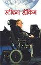 Stephen Hawking【電子書籍】 Mahesh Sharma