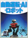 自動運転・AI・ロボット【電子書籍】[ 中川美帆 ]