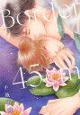 Border45cm【電子書籍】[ 不破慎理 ]