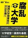 腐乱大学 〜城西大学理事長の不正を暴く〜【電子書籍】[ 鵜澤 與志之 ]