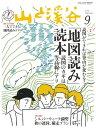 月刊山と溪谷 2015年9月号2015年9月号【電子書籍】