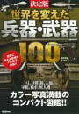 決定版 世界を変えた兵器・武器100【電子書籍】[ 松代守弘 ]