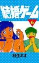 結婚ゲーム(6)【電子書籍】[ 村生ミオ ]