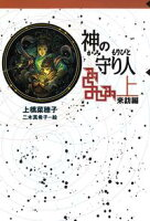 守り人シリーズ電子版5.神の守り人上来訪編