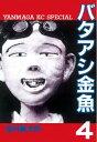 バタアシ金魚(4)【電子書籍】[ 望月峯太郎 ]